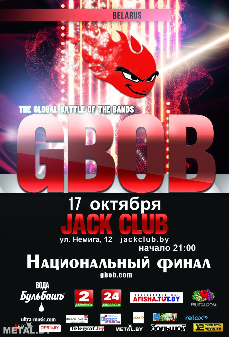 Национальный финал Global Battle of the Bands в Беларуси