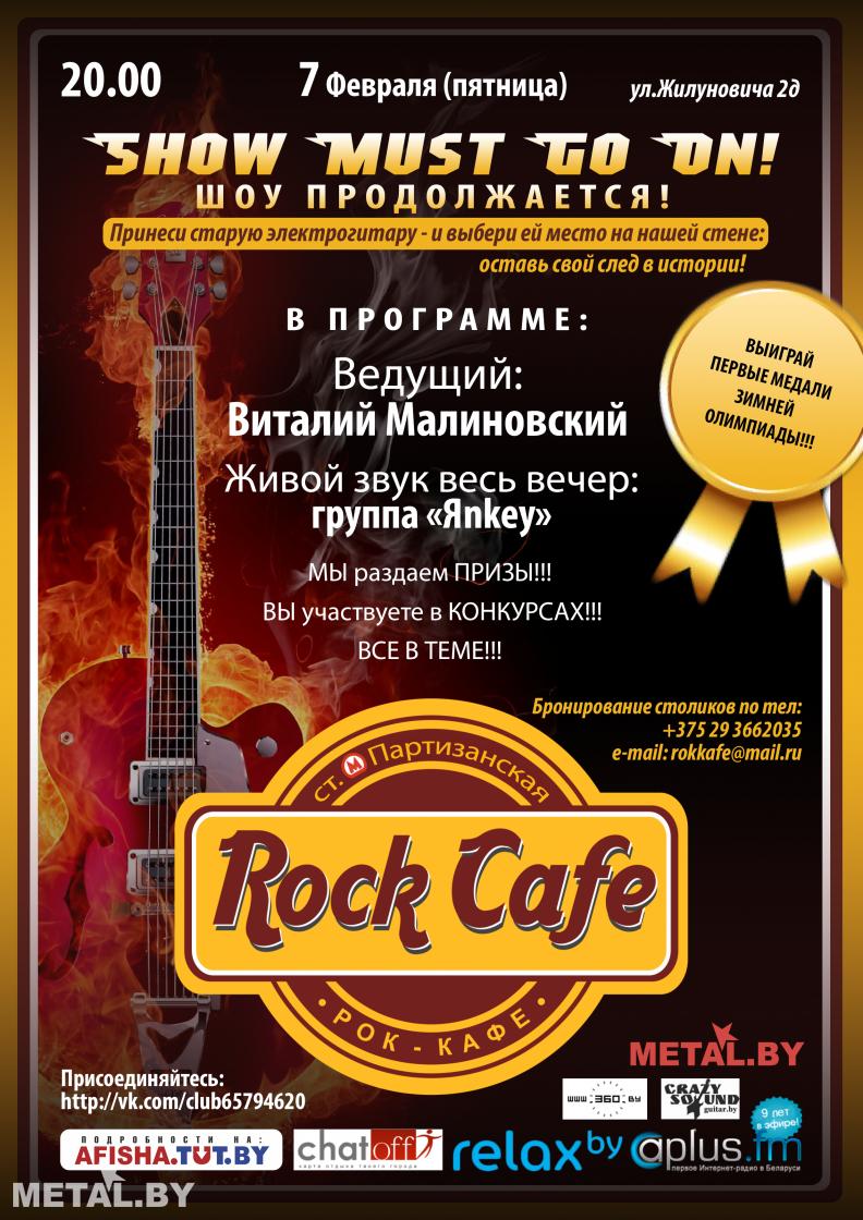 Rock-вечеринка