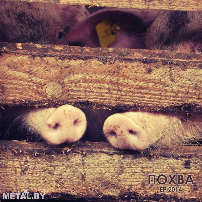 Дебютный мини-альбом группы Похва